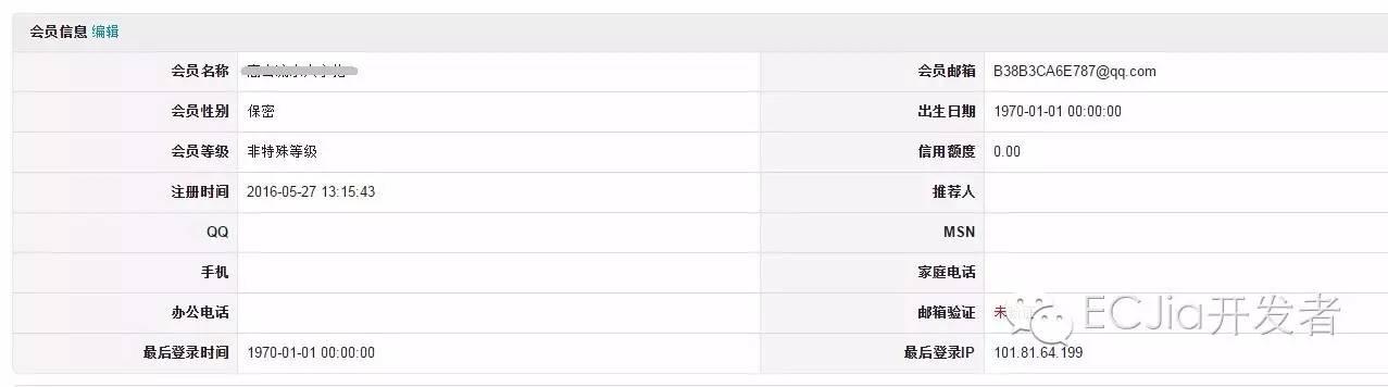 ECJia头条账户注册2016052702