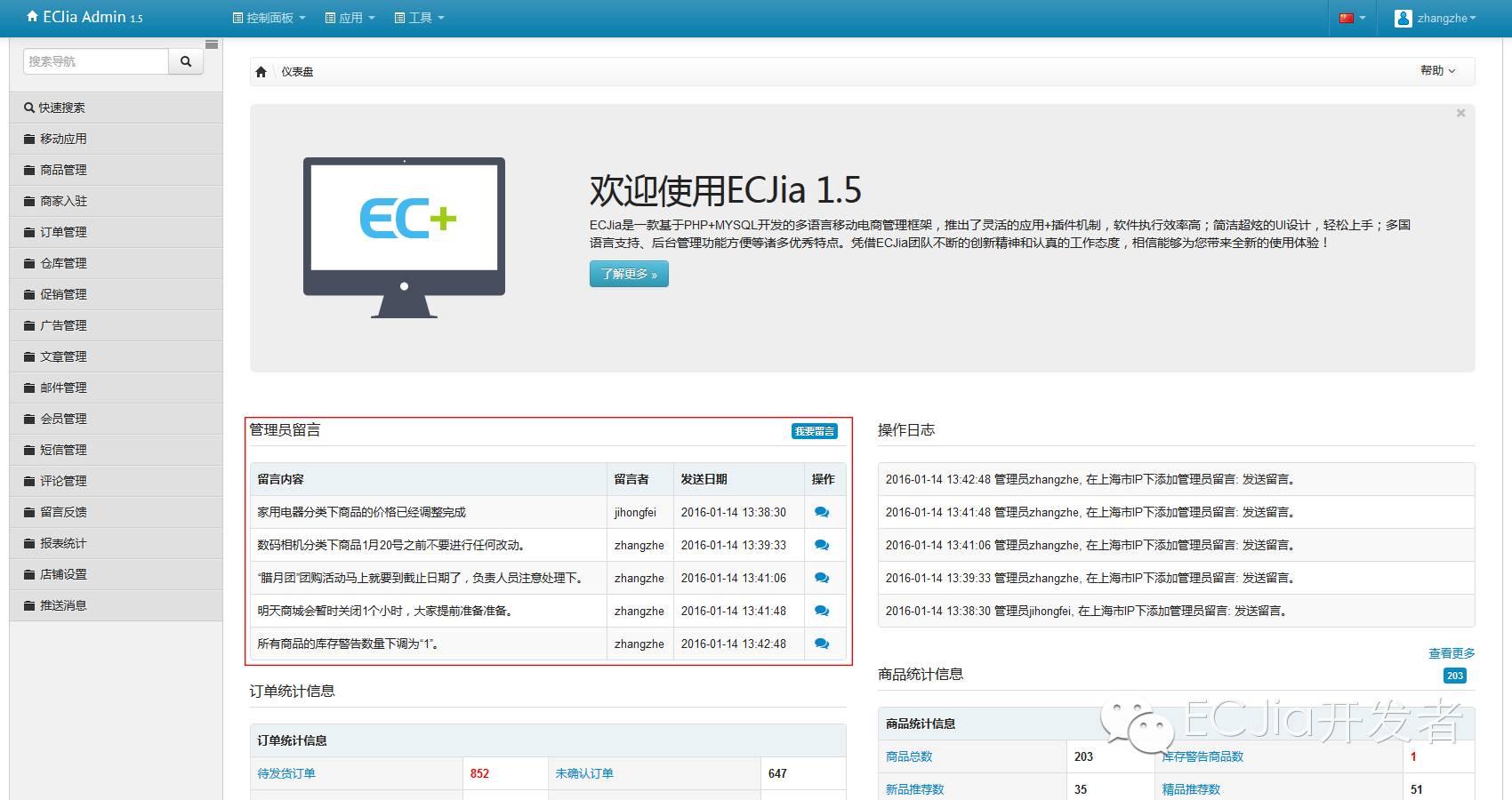 ECJia头条ECJia智能后台仪表盘05