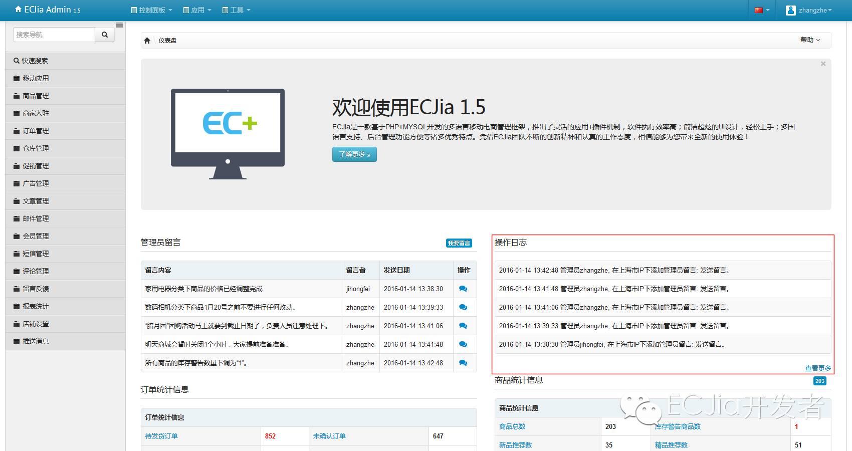 ECJia头条ECJia智能后台仪表盘06