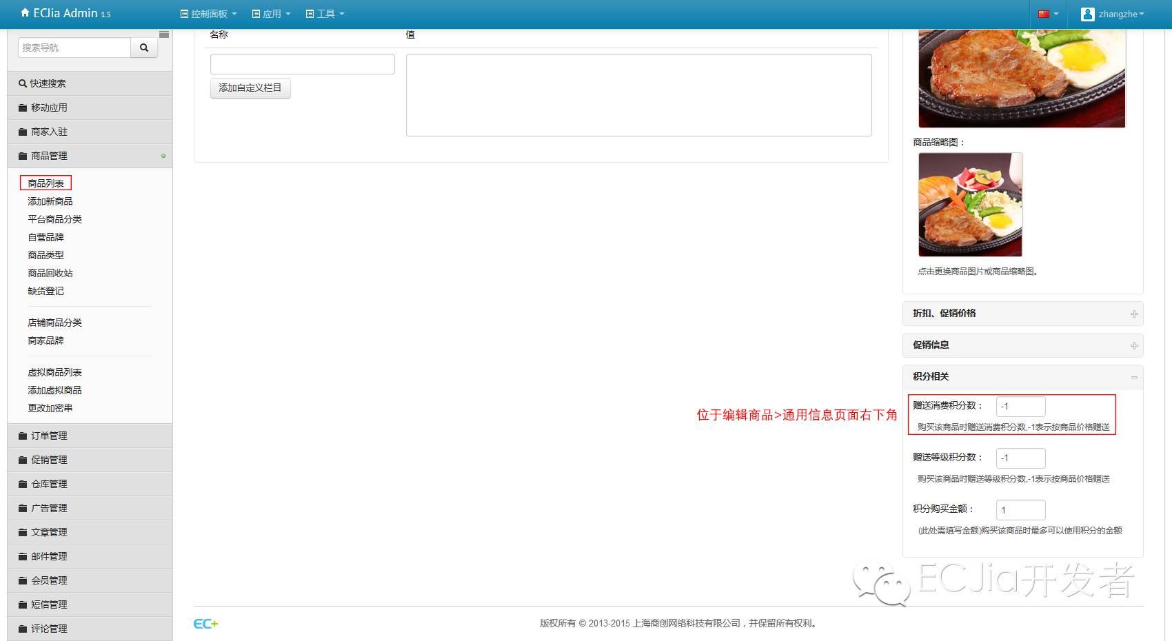 ECJia头条ECJia智能后台积分080206