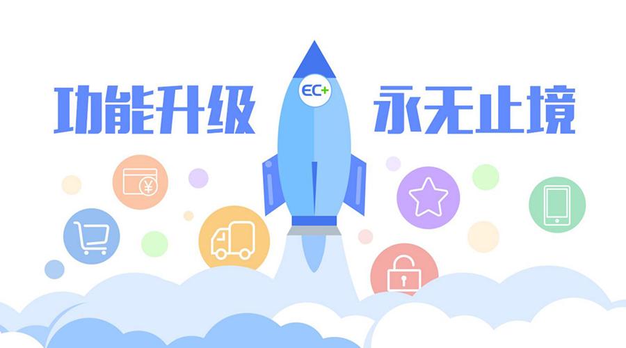 ECJia多商户1.9 发布丨新增返修/退货,完善购物流买得更安心!